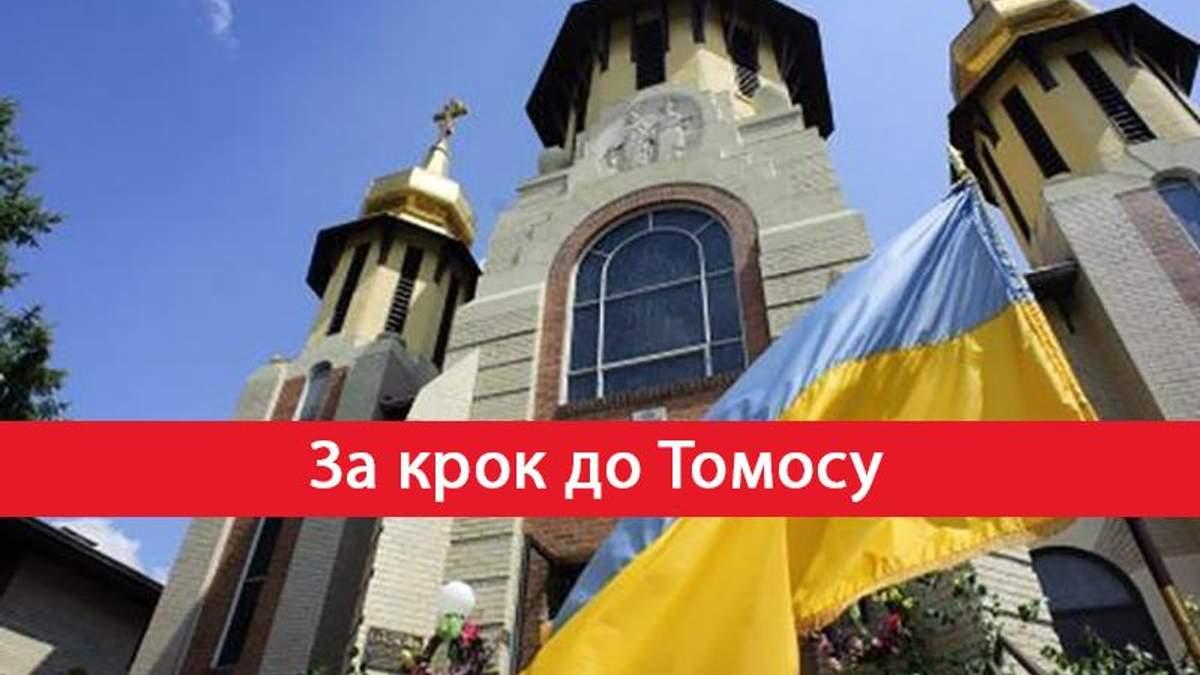 В шаге от Томоса: как будут строить Украинскую единую поместную церковь