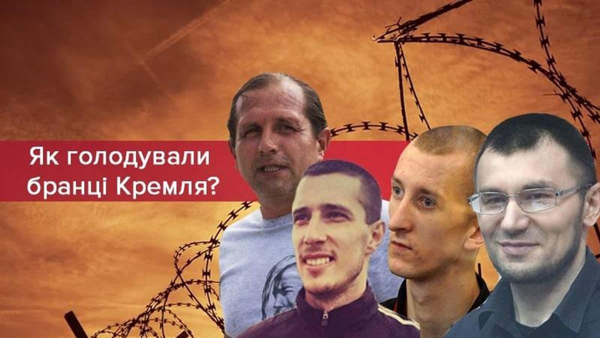Історії українців, які голодували проти російської репресійної системи