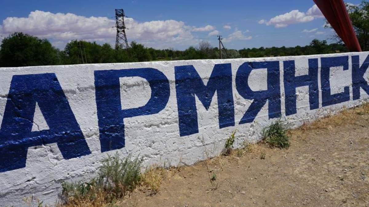 Армянськ знову труять: жителі скаржаться на стійкий кислотний запах