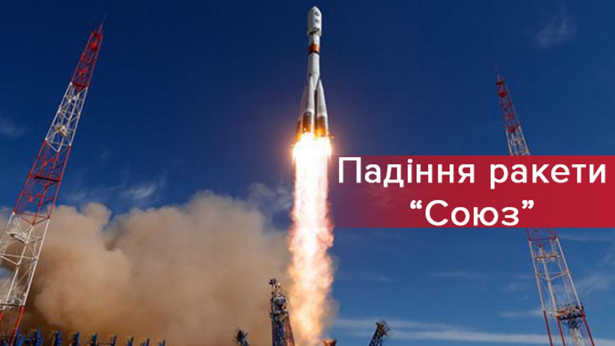 """Аварія ракети """"Союз"""""""