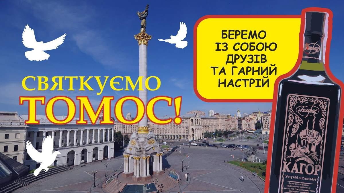 Через надання Україні Томосу збираються люди на Майдані