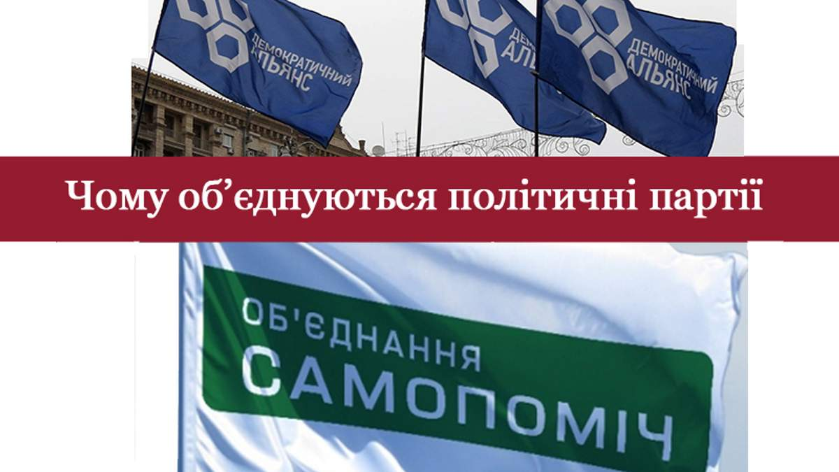 Що приховують символічні об'єднання партій перед виборами - 12 жовтня 2018 - Телеканал новин 24