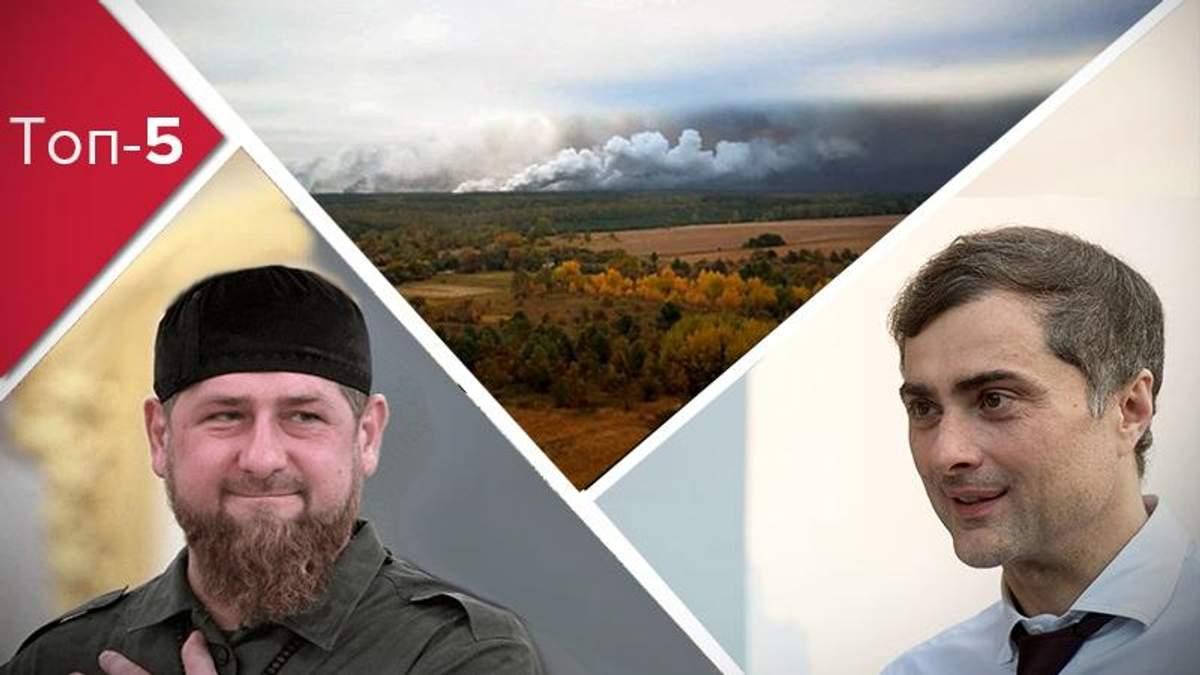 Вибухи поблизу Ічні, Сурков та Донбас, нафтовий колапс в Росії: топ-5 блогів тижня