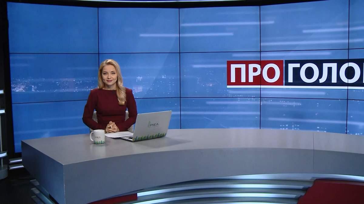 Випуск новин за 18:00: Підготовка до Томосу. Субсидія в Україні
