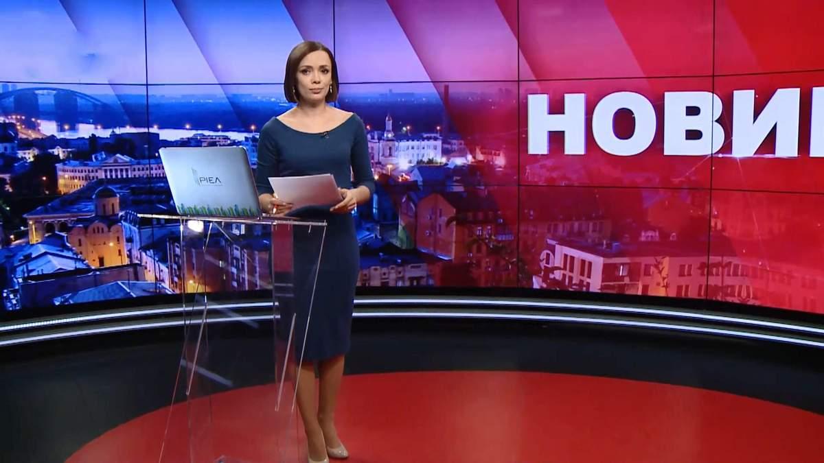 Підсумковий випуск новин за 21:00: Справа отруєння Скрипалів. Військові навчання