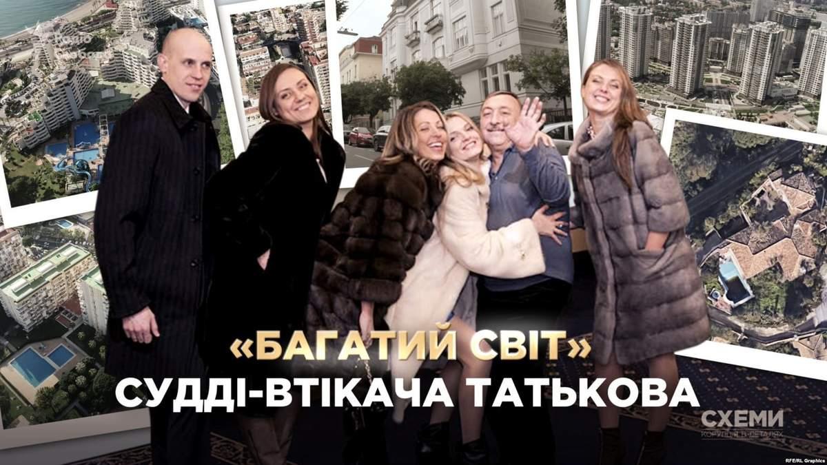 Окружение Татькова