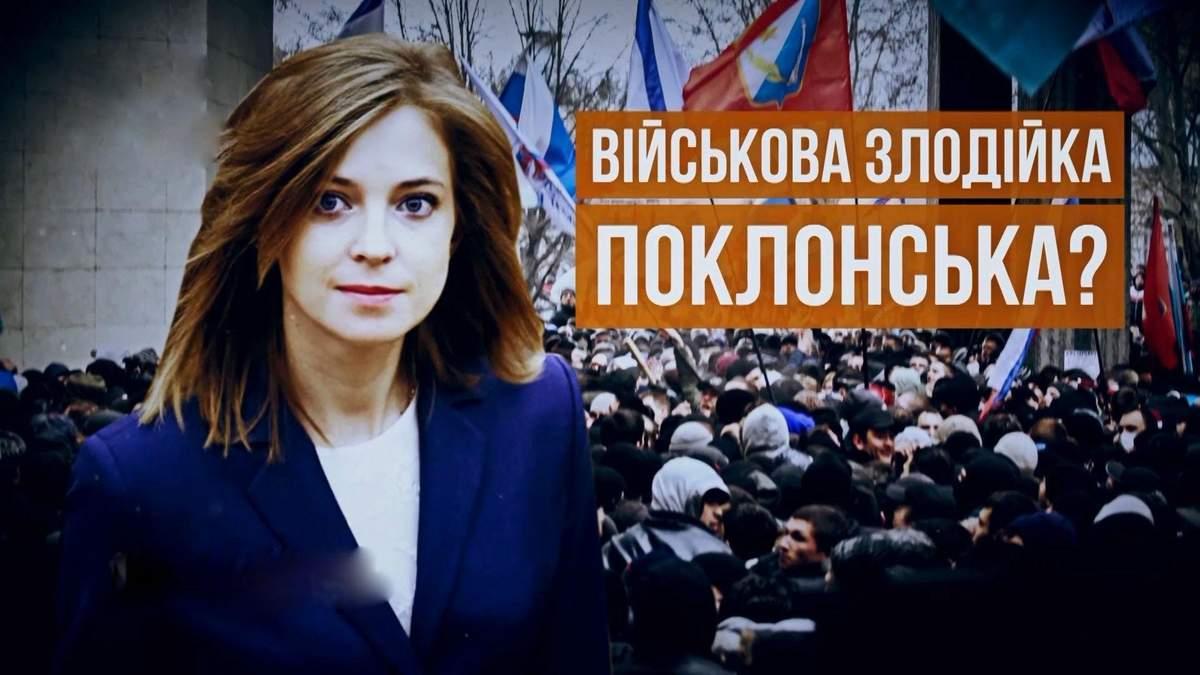"""ГПУ выдвинула подозрение Поклонской: эксклюзивный комментарий от """" няш-мяш"""""""