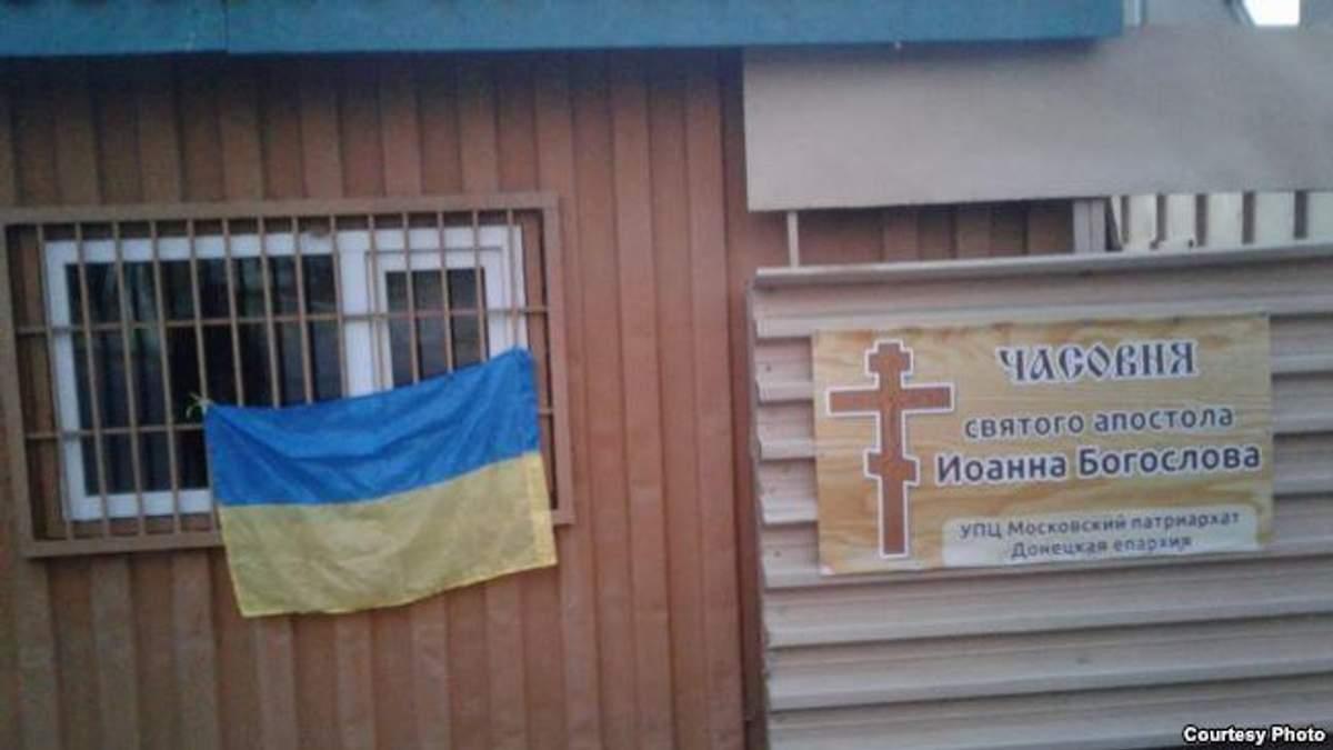На оккупированном Донбассе появилась украинская символика