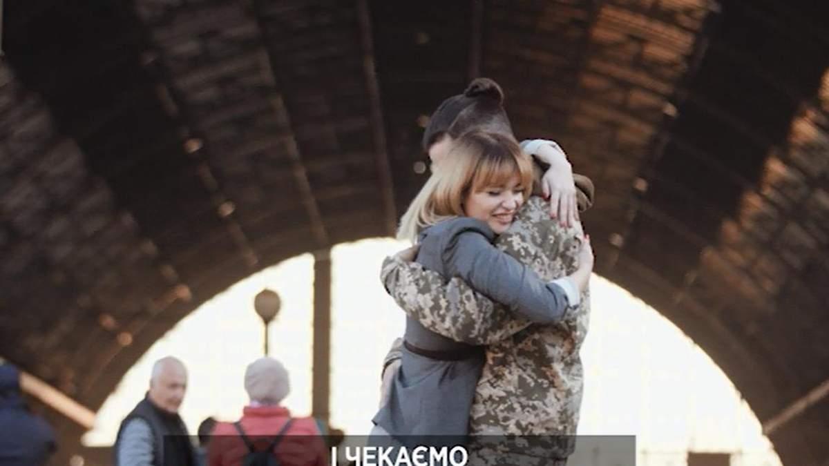"""""""Ми віримо у Вас і чекаємо"""": миле відео до Дня захисника України"""