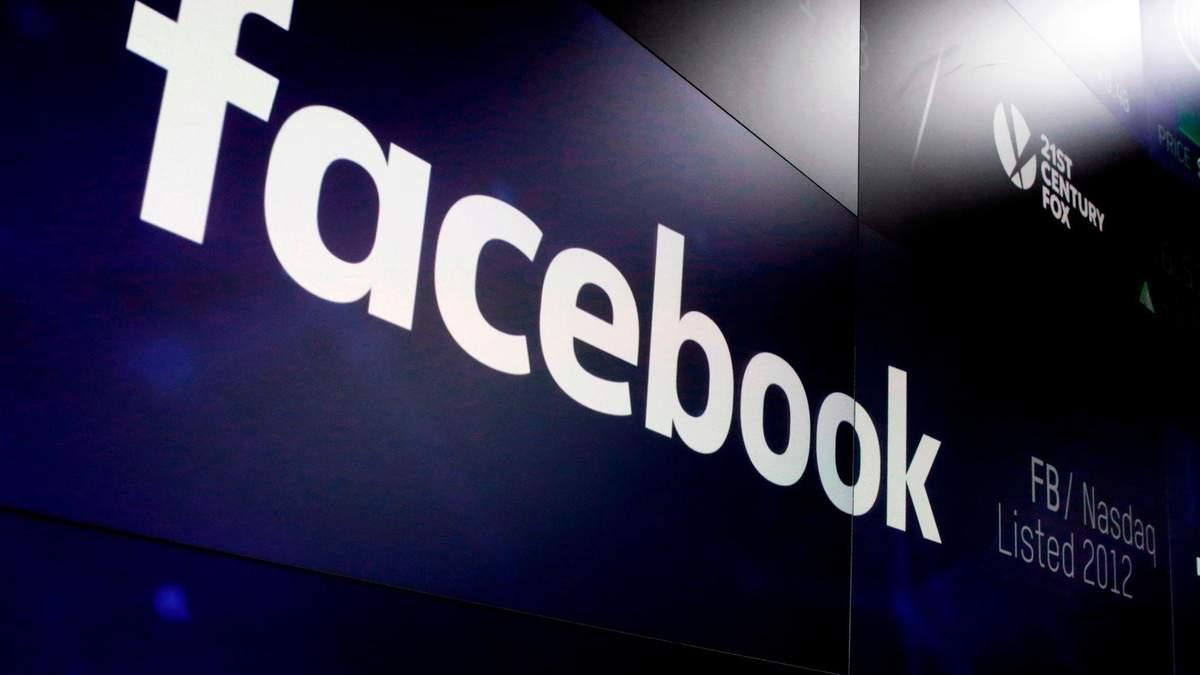 Південна Корея перевірятиме порушення процедур безпеки у Facebook