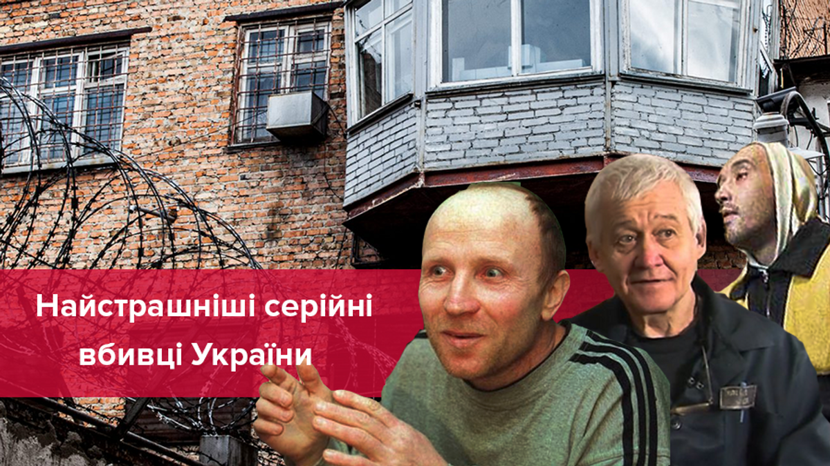 Самые страшные серийные убийцы Украины