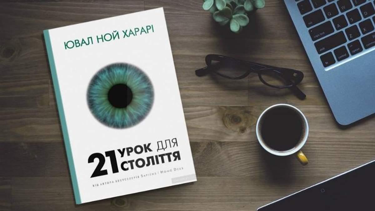 """Книга Ювала Харарі """"21 урок для 21 століття"""""""