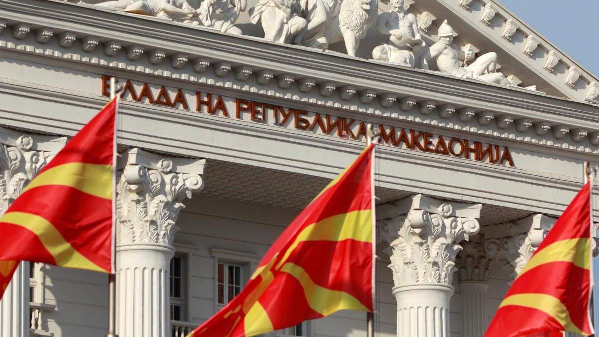 Македонія змінює назву: як реагують жителі країни