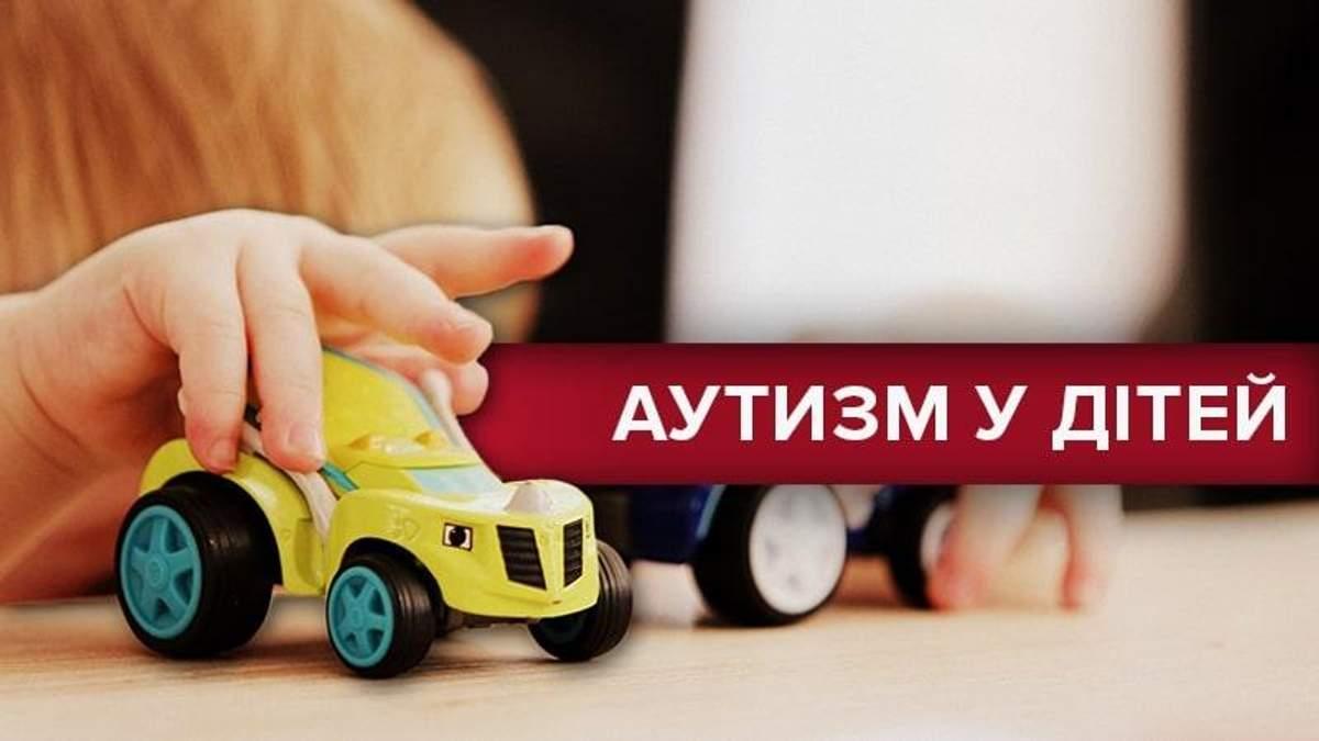 Аутизм у дітей: що це таке, основні симптоми та до кого звертатись