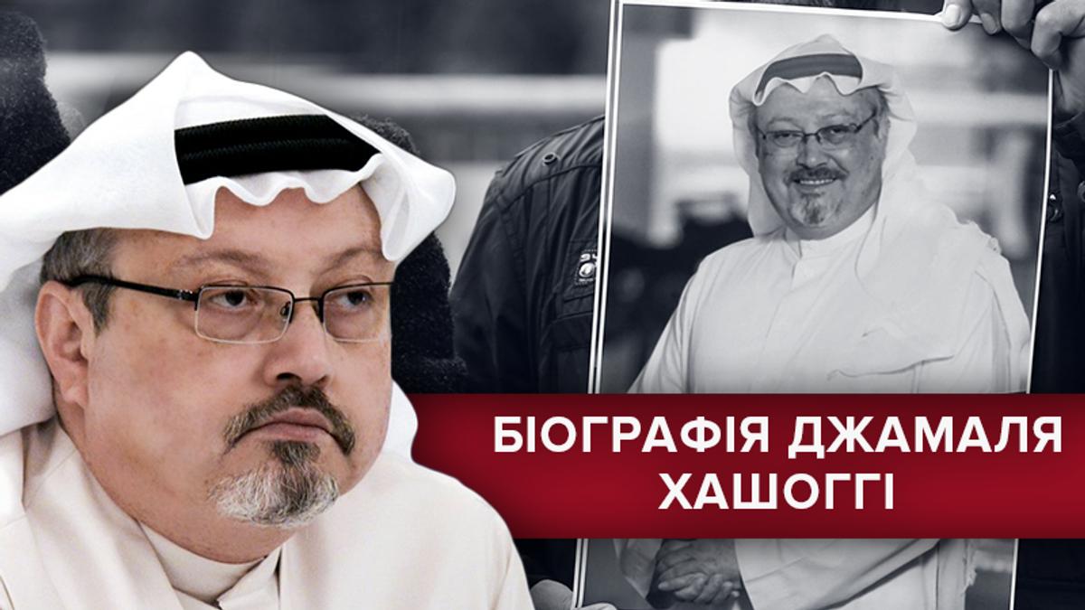 Джамаль Хашоггі: хто такий та за що його вбили - біографія
