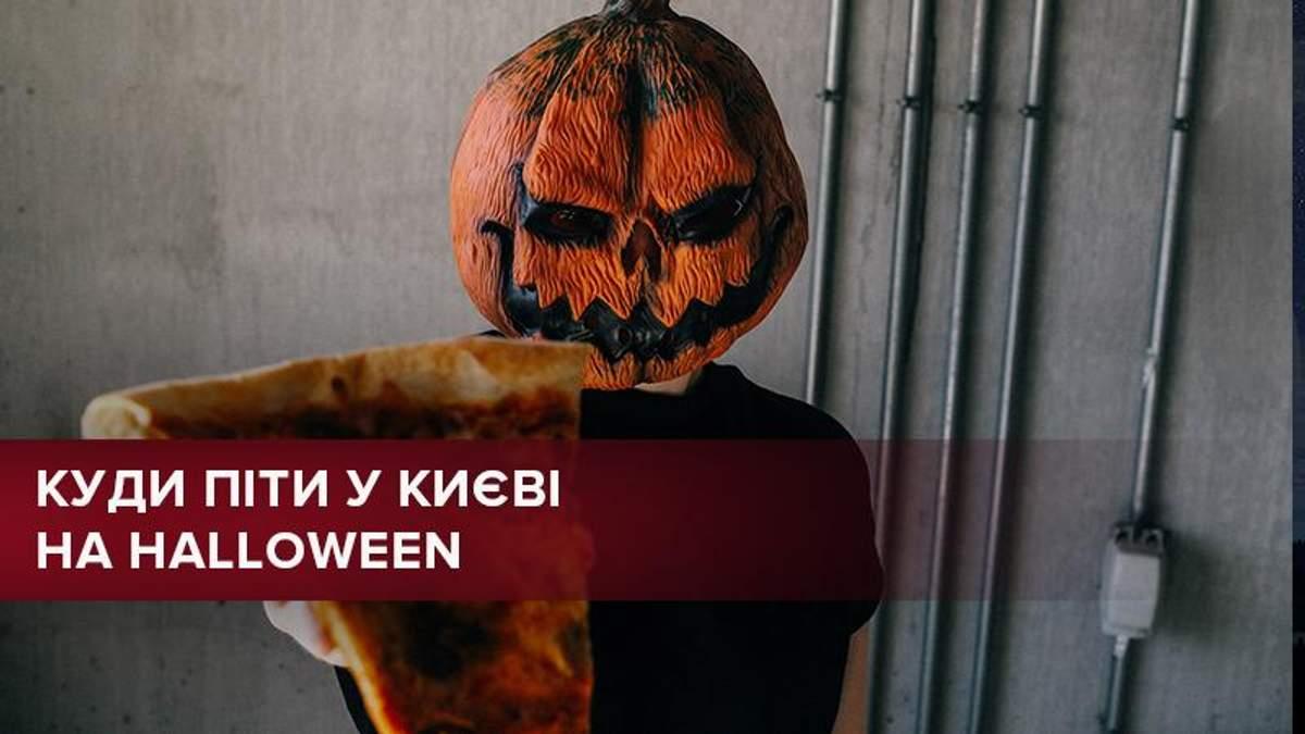 Хэллоуин 2018 Киев: афиша - куда пойти в Киеве на Хэллоуин