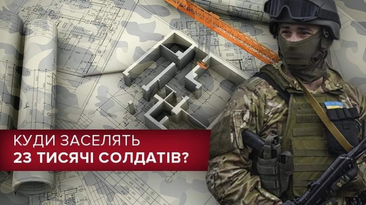 С 1 ноября солдат будут обеспечивать жильем