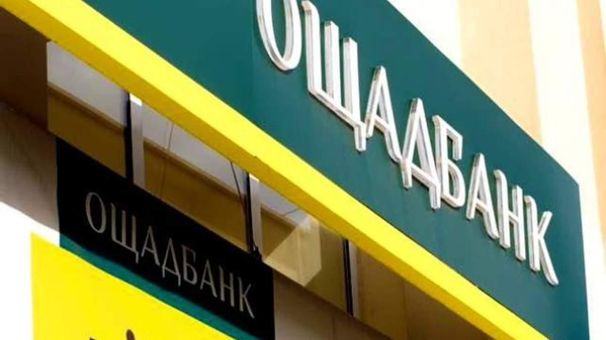 Кредиты в ощадбанке украины информация
