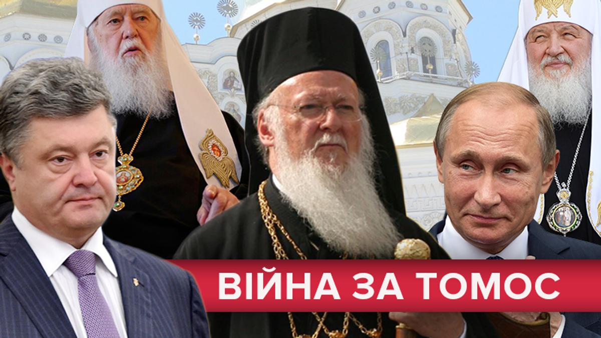 Ціна Томосу: чи позбудеться Україна церковного ярма та якої помсти чекати від Росії