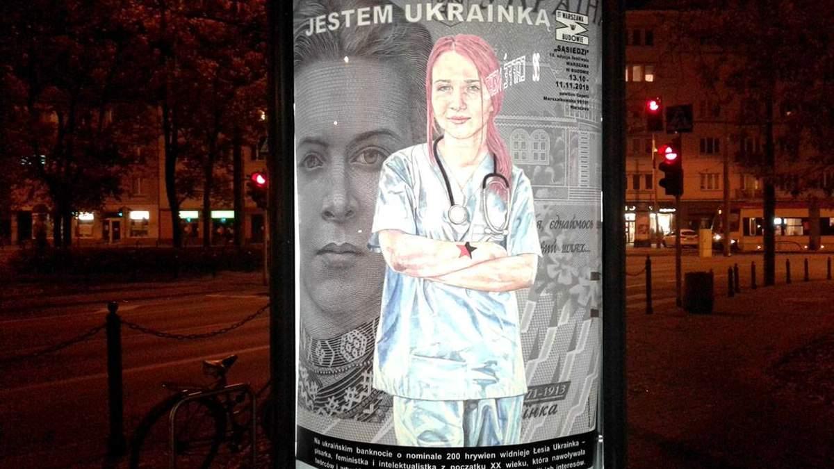 Неоднозначна реклама з українськими заробітчанами з'явилась у Польщі