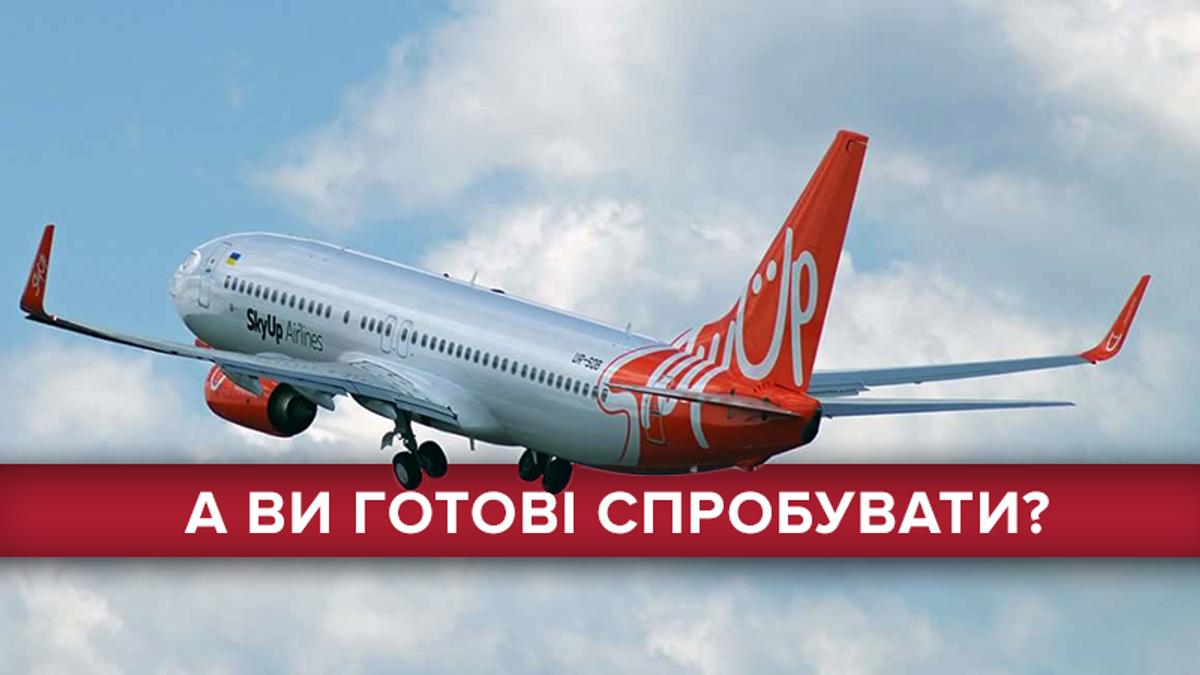 SkyUp запускає нові рейси до Європи: куди полетить і на який сервіс чекати українцям