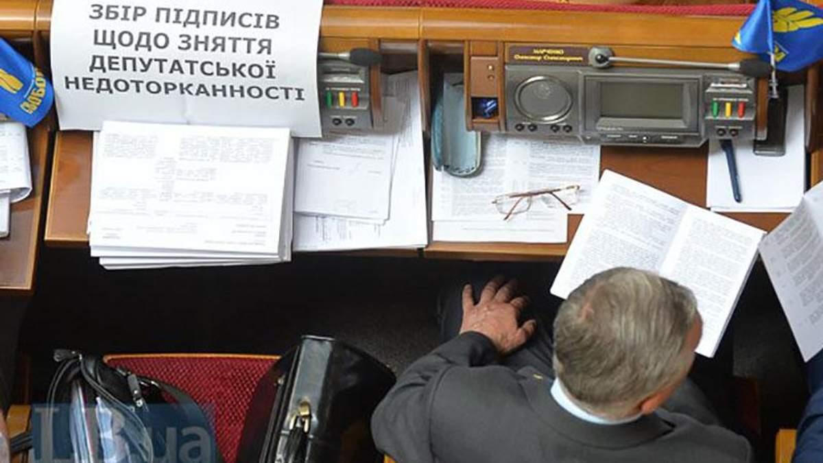 Депутати шукають причини для збереження недоторканності: що вони вигадали цього разу