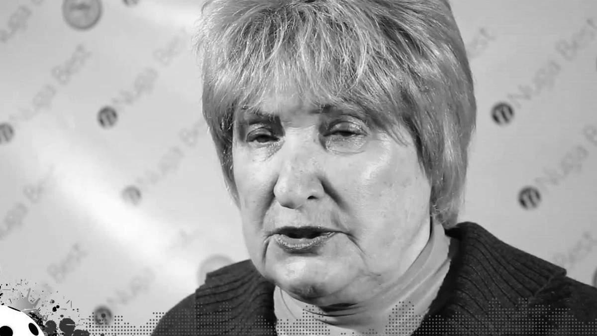Умерла Нина Кожух