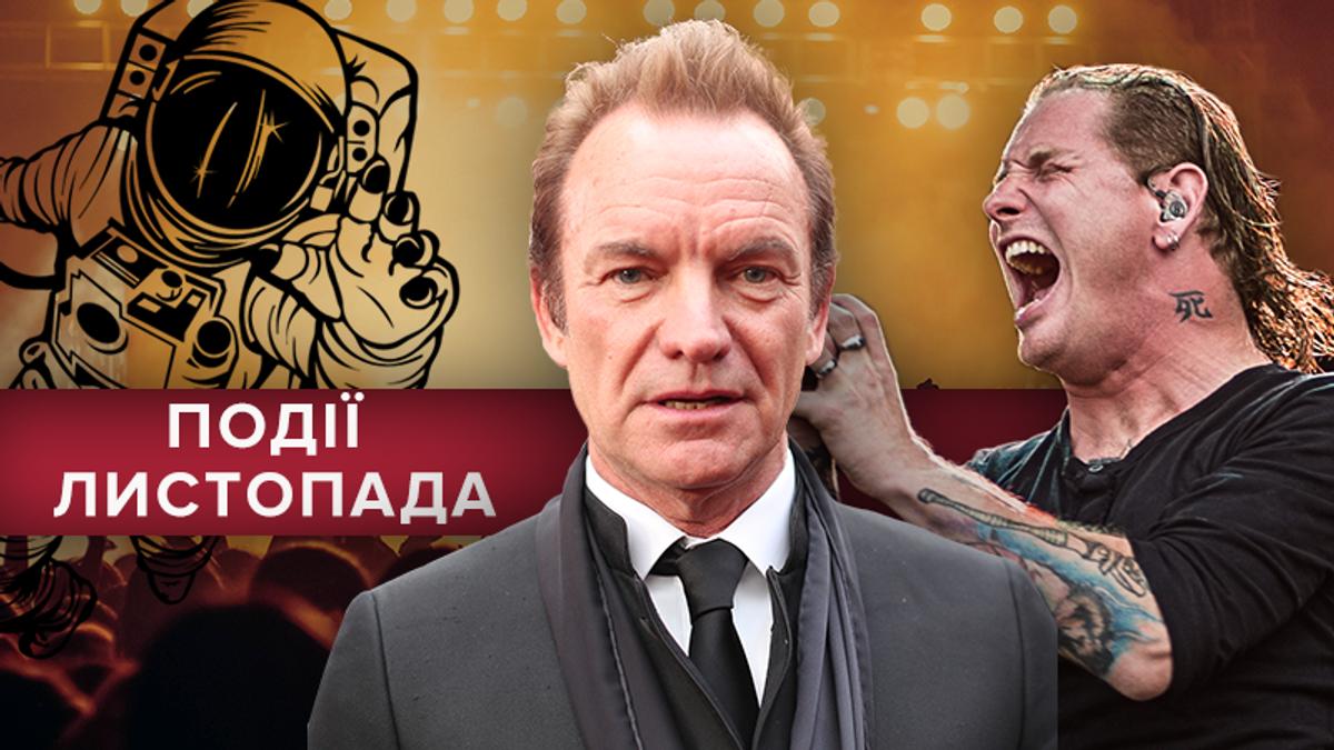 Афіша подій у Києві на листопад 2018 року