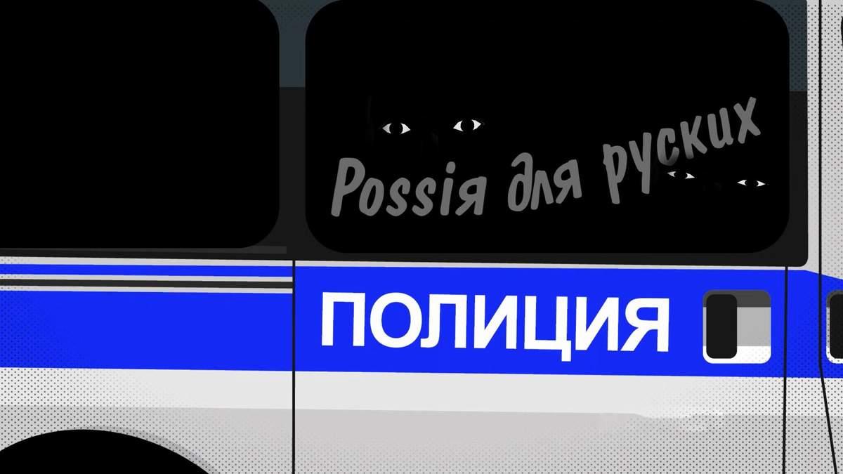 Скільки росіян готові схвалити державні репресії щодо інших національностей: шокуючі цифри