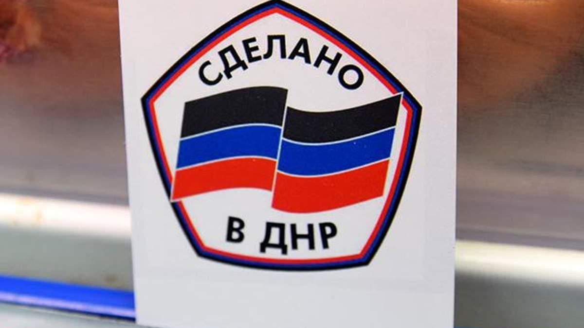 В Киеве продают шоколад из оккупированного Донецка: в соцсетях показали фото