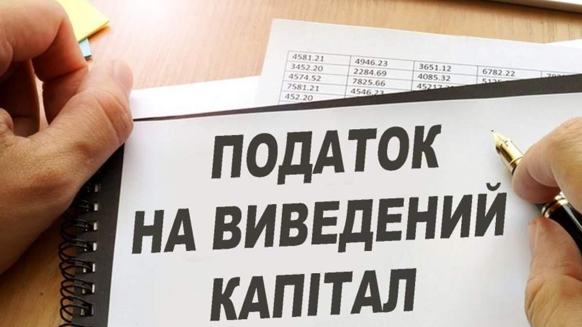 Налог на выведенный капитал: фикция или помощь украинскому бизнесу
