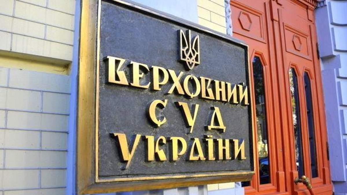 УПЦ МП подала до Верховного суду через Томос