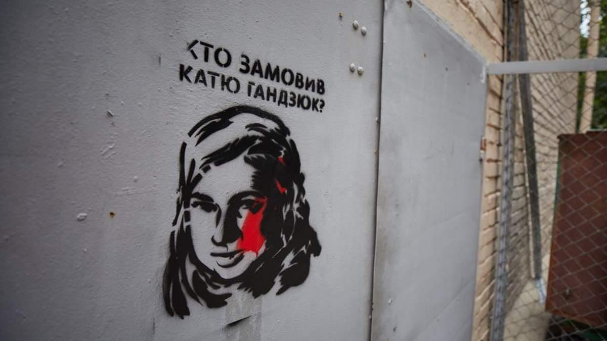 Смерть Катерини Гандзюк: поліція перекваліфікувала справу
