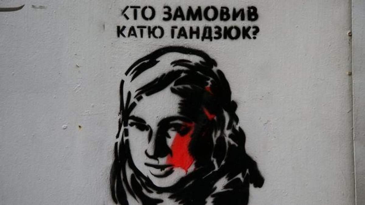 Хто замовив Катерину Гандзюк: активісти прийшли у Раду з вимогою створити спеціальну комісію