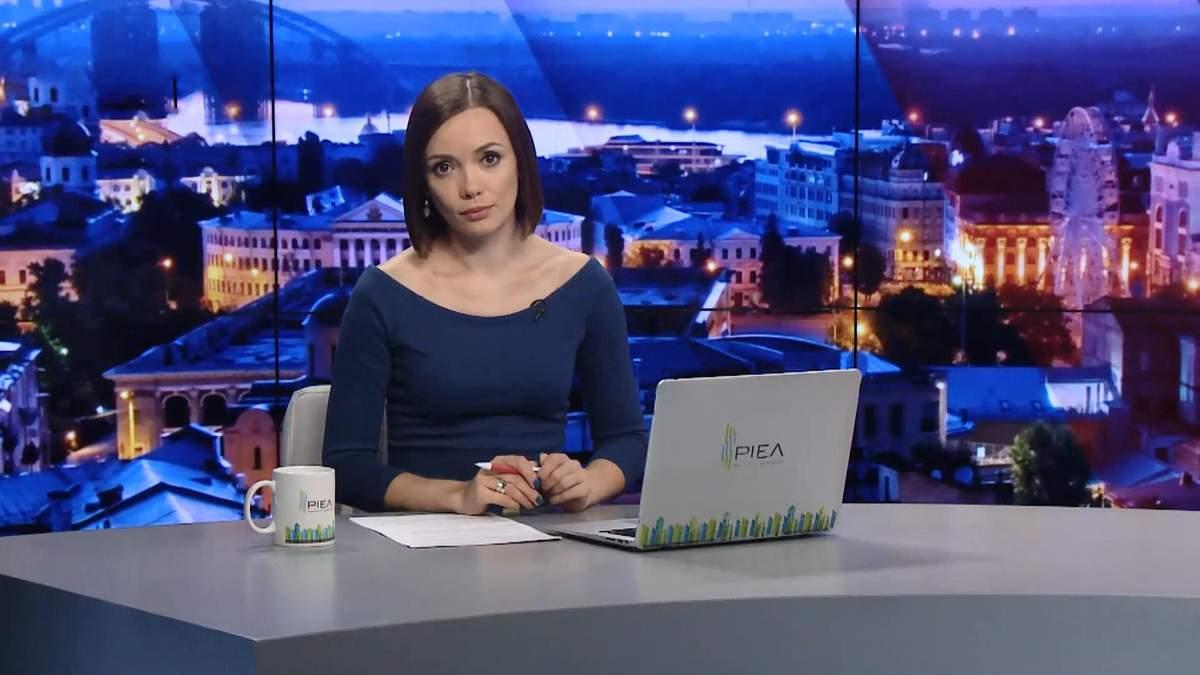 """Підсумковий випуск новин за 22:00: Стрілянина у Луцьку. """"Справа рюкзаків"""" Авакова"""