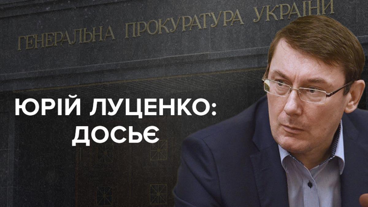 Луценко йде у відставку: біографія та факти з життя Луценко
