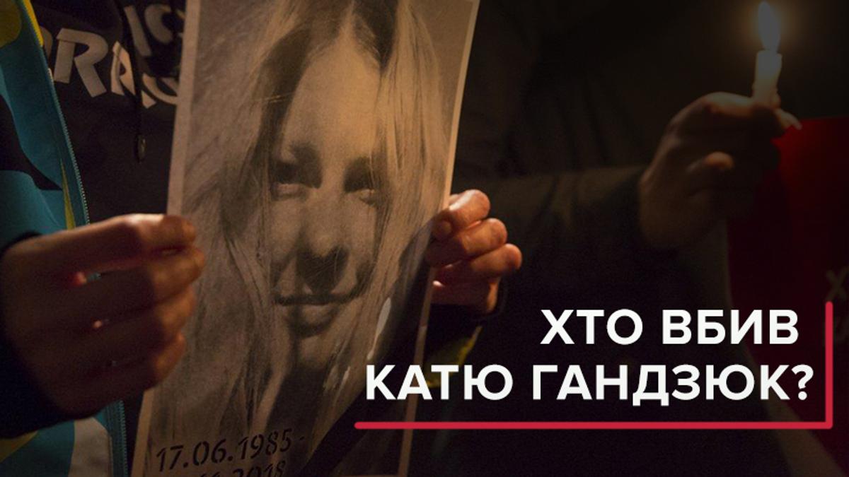 Кто заказал Екатерину Гандзюк: активисты назвали имена