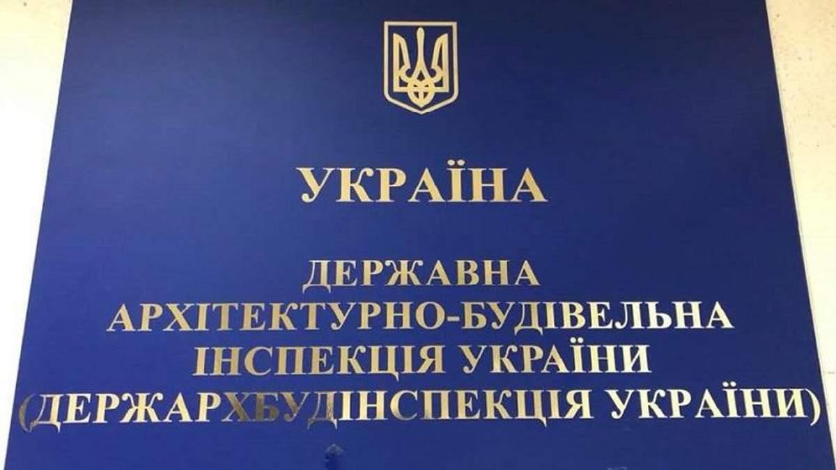 Державна архітектурно-будівельна інспекція України визнана лідером по боротьбі з корупцією