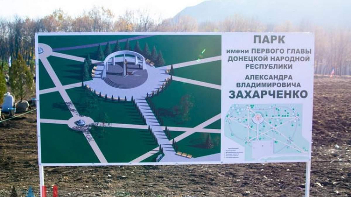 """""""Треба було мавзолей побудувати"""": у соцмережах глузують з відкриття парку Захарченка в Донецьку"""