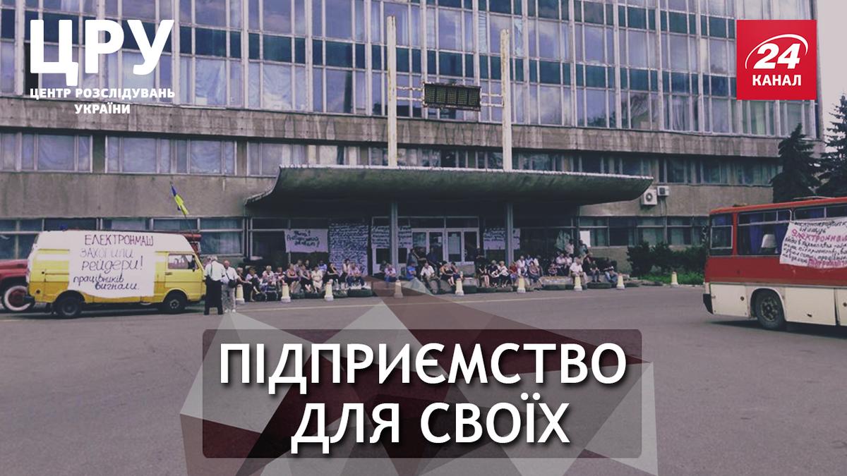 """У змові з державою: як майно """"Електронмашу"""" стало власністю родини його керівників"""