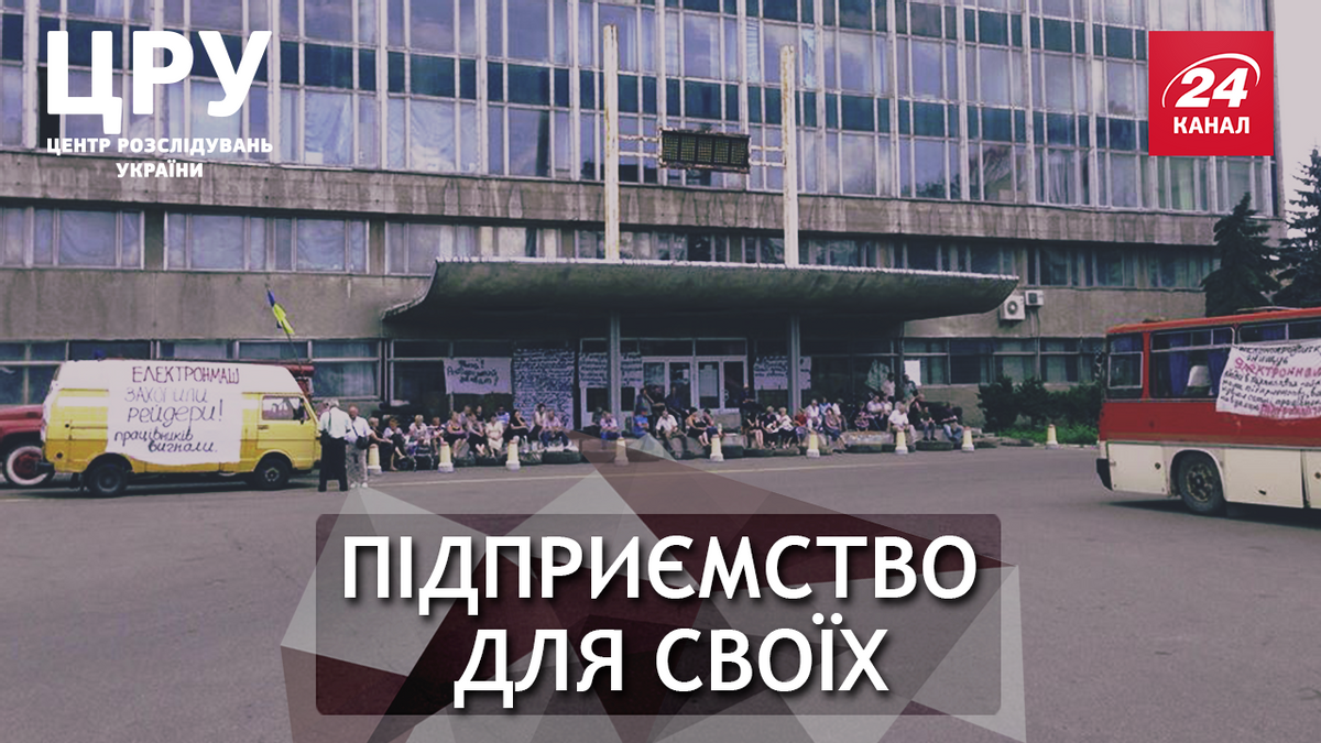 """В сговоре с государством: как имущество """"Электронмаша"""" стало собственностью семьи руководителя"""