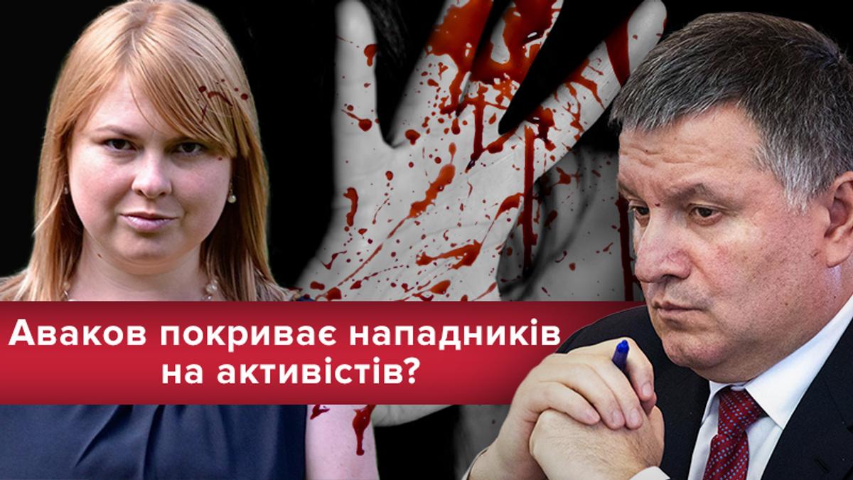 Що чекає на Авакова через смерть Катерини Гандзюк?