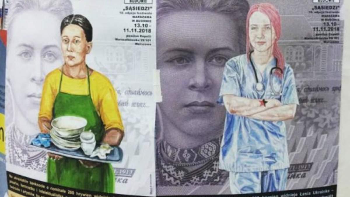 Украинские заробитчанки стали героинями плакатов в Польше