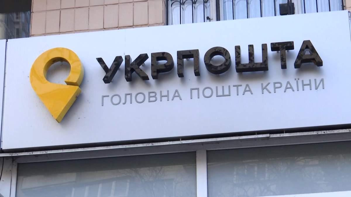 """""""Укрпошта"""" модернізована: чим відрізняються нові відділення від """"нереформованих"""""""