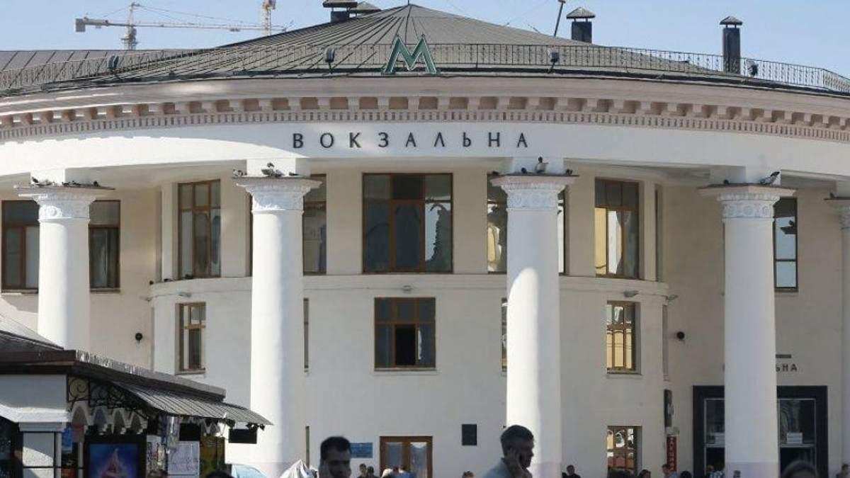 """У Києві закрили станцію метро """"Вокзальна"""""""