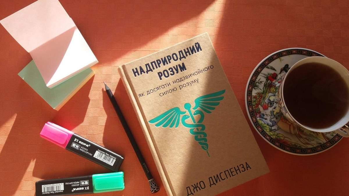 """""""Надприродний розум"""" – книга для тих, хто втомився від невдач"""
