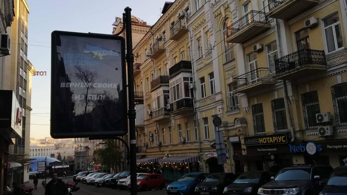 """Реклама """"Партії регіонів"""" у Києві"""