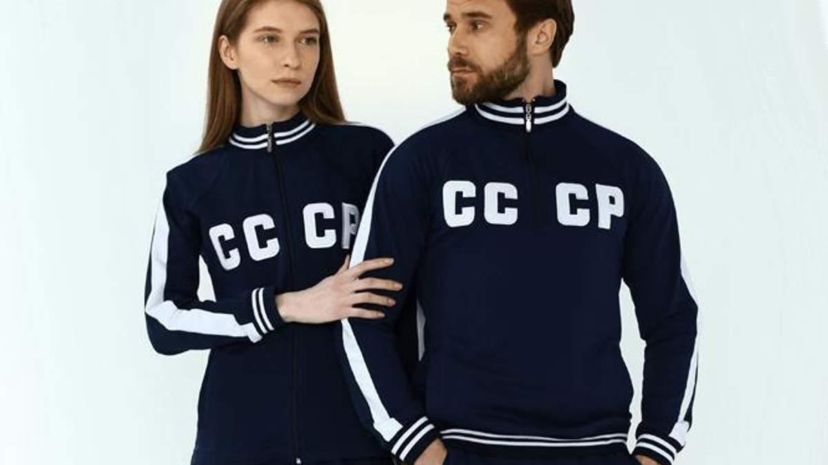Одежда с советской символикой