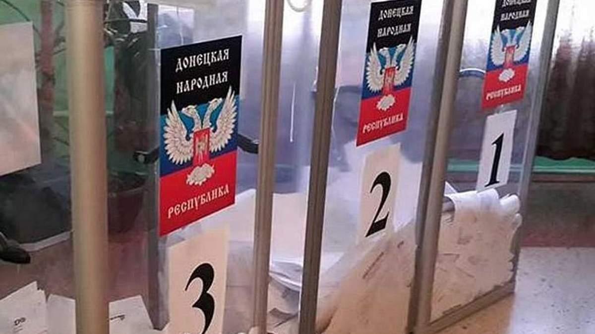 Выборы в ДНР 2018: результаты голосования на псевдовыборах