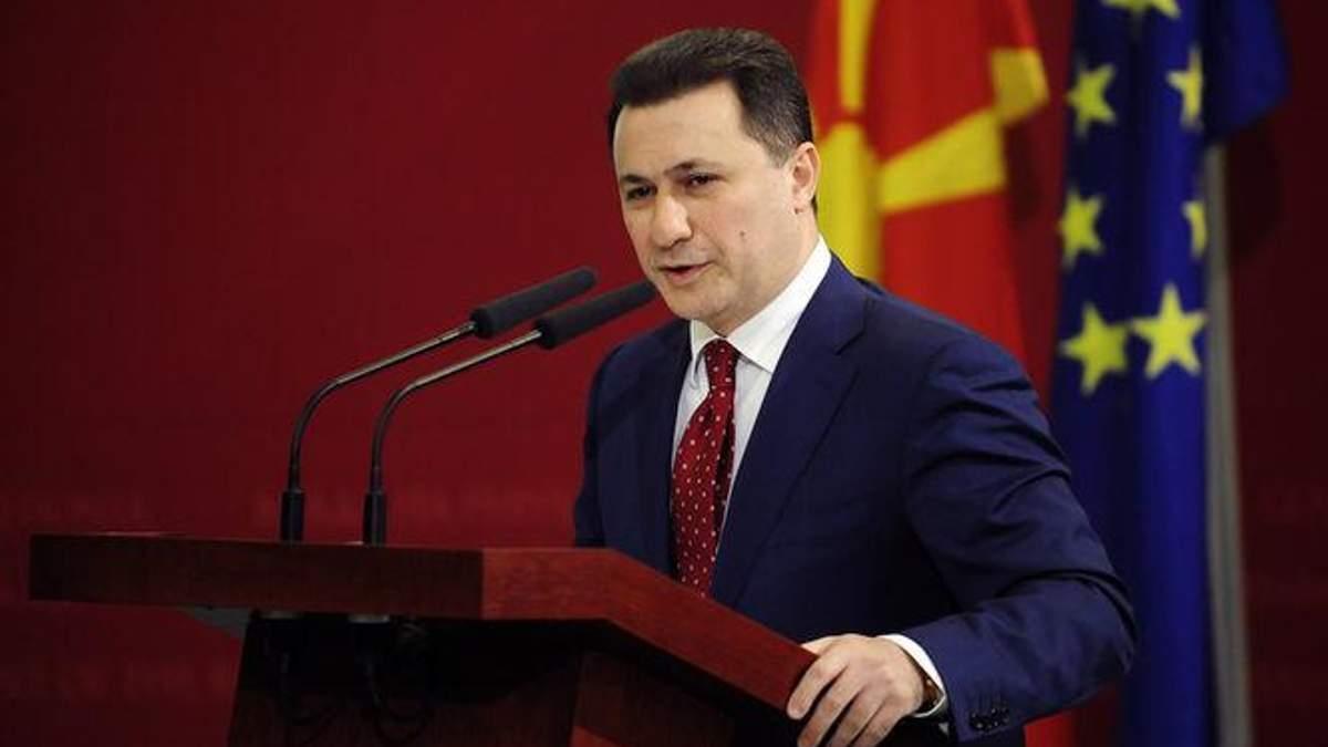 Экс-премьер Македонии Никола Груевски